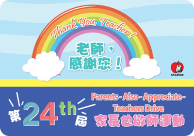 24th Parents-Also-Appreciate-Teachers Drive