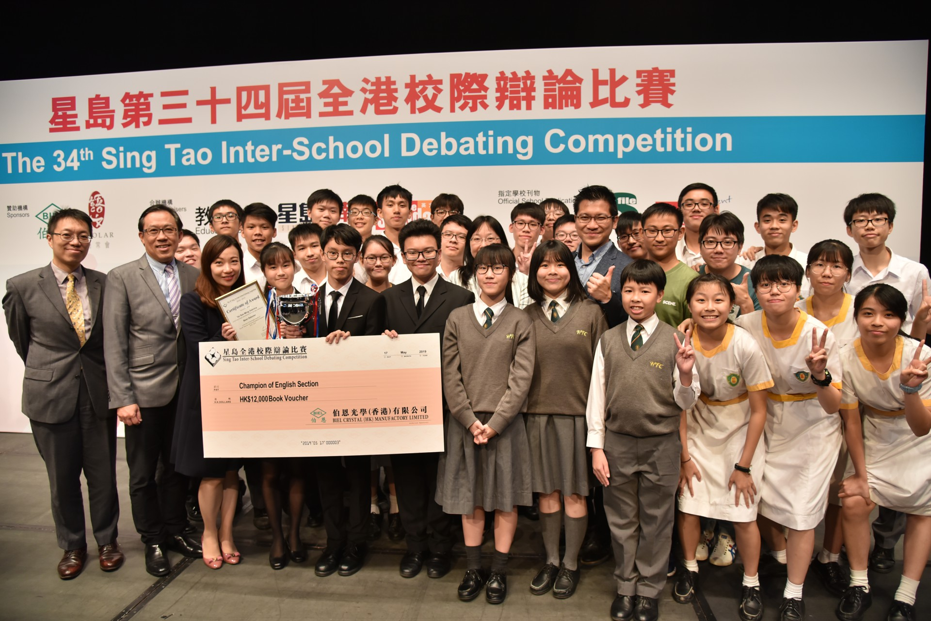 The Champion at the 34th Sing Tao Inter-School Debating Competition