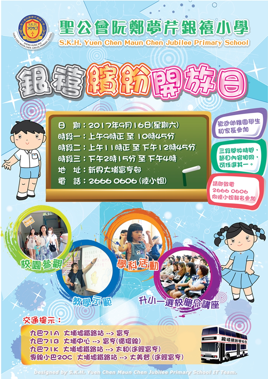 http://www.chsc.hk/upload/sch_open_days/2590_01.k.h.%20yuen%20chen%20maun%20chen%20jubilee%20primary%20school%20open%20day%20poster.jpg